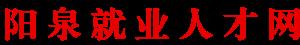 阳泉市公共就业和人才服务中心网站